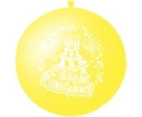 """M 36""""/91см С днем рождения, пастель желтый"""